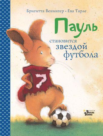 «Пауль становится звездой футбола. Четыре захватывающие истории в одной книге»