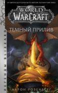 World of Warcraft. Темный прилив [Розенберг Аарон]