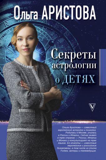 «Секреты астрологии о детях»