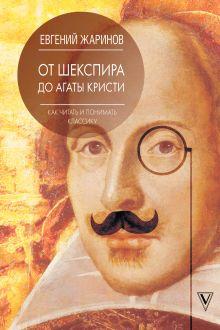 Как читать и понимать классику. От Шекспира до Агаты Кристи.