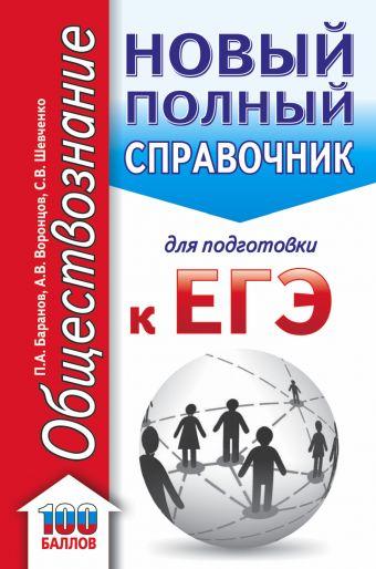 «ЕГЭ. Обществознание. Новый полный справочник для подготовки к ЕГЭ»