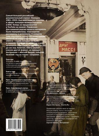 Намедни. Наша эра. 1921-1930