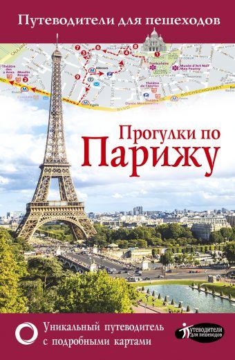 «Прогулки по Парижу»