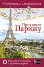 Прогулки по Парижу