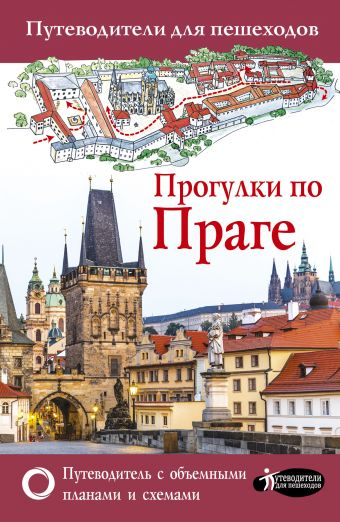 «Прогулки по Праге»