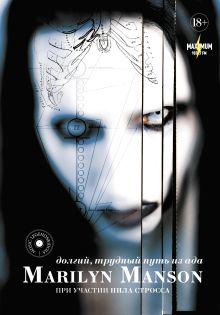 Marilyn Manson: долгий, трудный путь из ада
