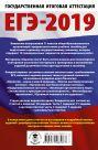 ЕГЭ-2019. Биология (60х90/16). 10 тренировочных вариантов экзаменационных работ для подготовки к единому государственному экзамену