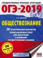 ОГЭ-2019. Обществознание (60х84/8). 20 тренировочных вариантов экзаменационных работ для подготовки к ОГЭ