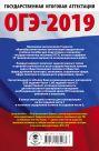 ОГЭ-2019. Обществознание (60х90/16). 10 тренировочных вариантов экзаменационных работ для подготовки к основному государственному экзамену