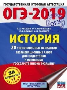 ОГЭ-2019. История (60х84/8). 20 тренировочных экзаменационных вариантов для подготовки к ОГЭ