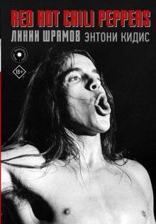 Red Hot Chili Peppers: линии шрамов