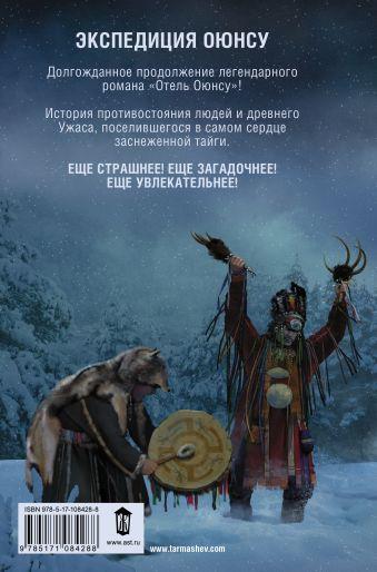 Экспедиция Оюнсу