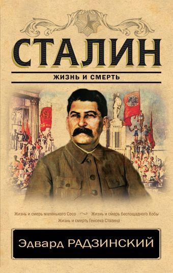 «Сталин. Жизнь и смерть»