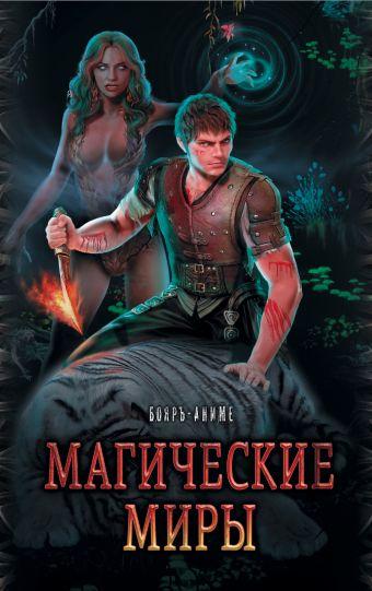 Магические миры в серии Бояръ-Аниме