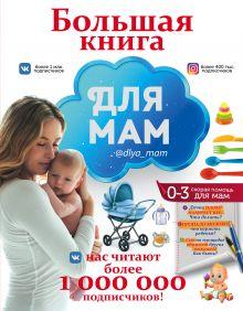 Большая книга для мам