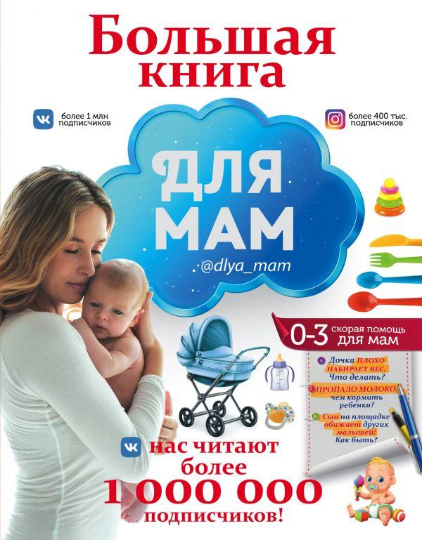 «Большая книга для мам»