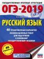 ОГЭ-2019. Русский язык (60х84/8) 40 тренировочных экзаменационных вариантов для подготовки к ОГЭ