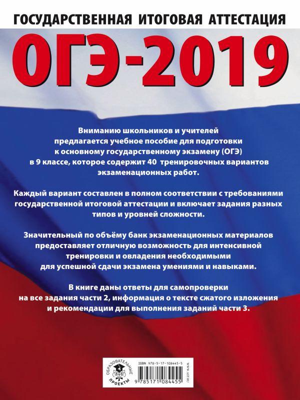 огэ 2019 русский язык