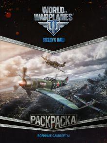World of Warplanes. Раскраска. Военные самолёты
