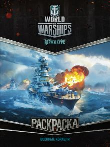 World of Warships. Раскраска. Военные корабли