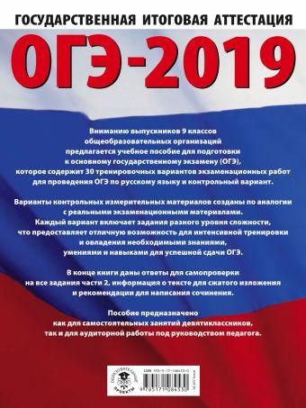 ОГЭ-2019. Русский язык (60х84/8) 30 тренировочных вариантов экзаменационных работ для подготовки к ОГЭ