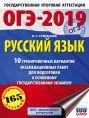 ОГЭ-2019. Русский язык (60х84/8) 10 тренировочных вариантов экзаменационных работ для подготовки к основному государственному экзамену
