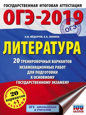 ОГЭ-2019. Литература (60х84/8) 20 тренировочных экзаменационных вариантов для подготовки к ОГЭ