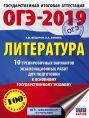 ОГЭ-2019. Литература (60х84/8) 10 тренировочных вариантов экзаменационных работ для подготовки к ОГЭ
