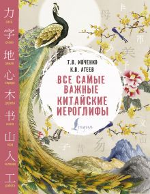 Все самые важные китайские иероглифы