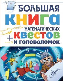 Большая книга математических квестов и головоломок
