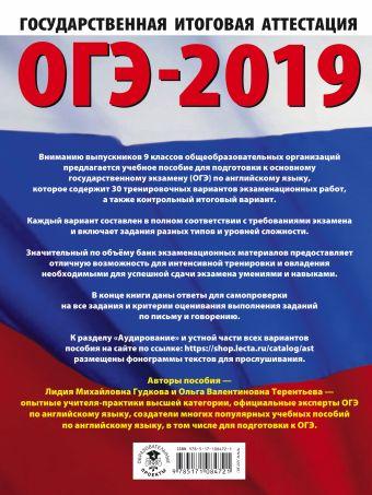 ОГЭ-2019. Английский язык (60х84/8) 30 тренировочных экзаменационных вариантов для подготовки к ОГЭ