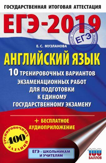 ЕГЭ-2019. Английский язык (60х90/16) 10 тренировочных вариантов экзаменационных работ для подготовки к единому государственному экзамену