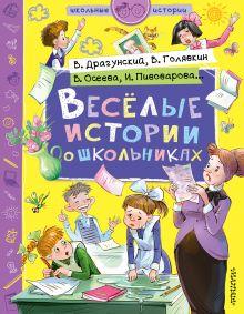Драгунский Виктор Юзефович — Веселые истории о школьниках
