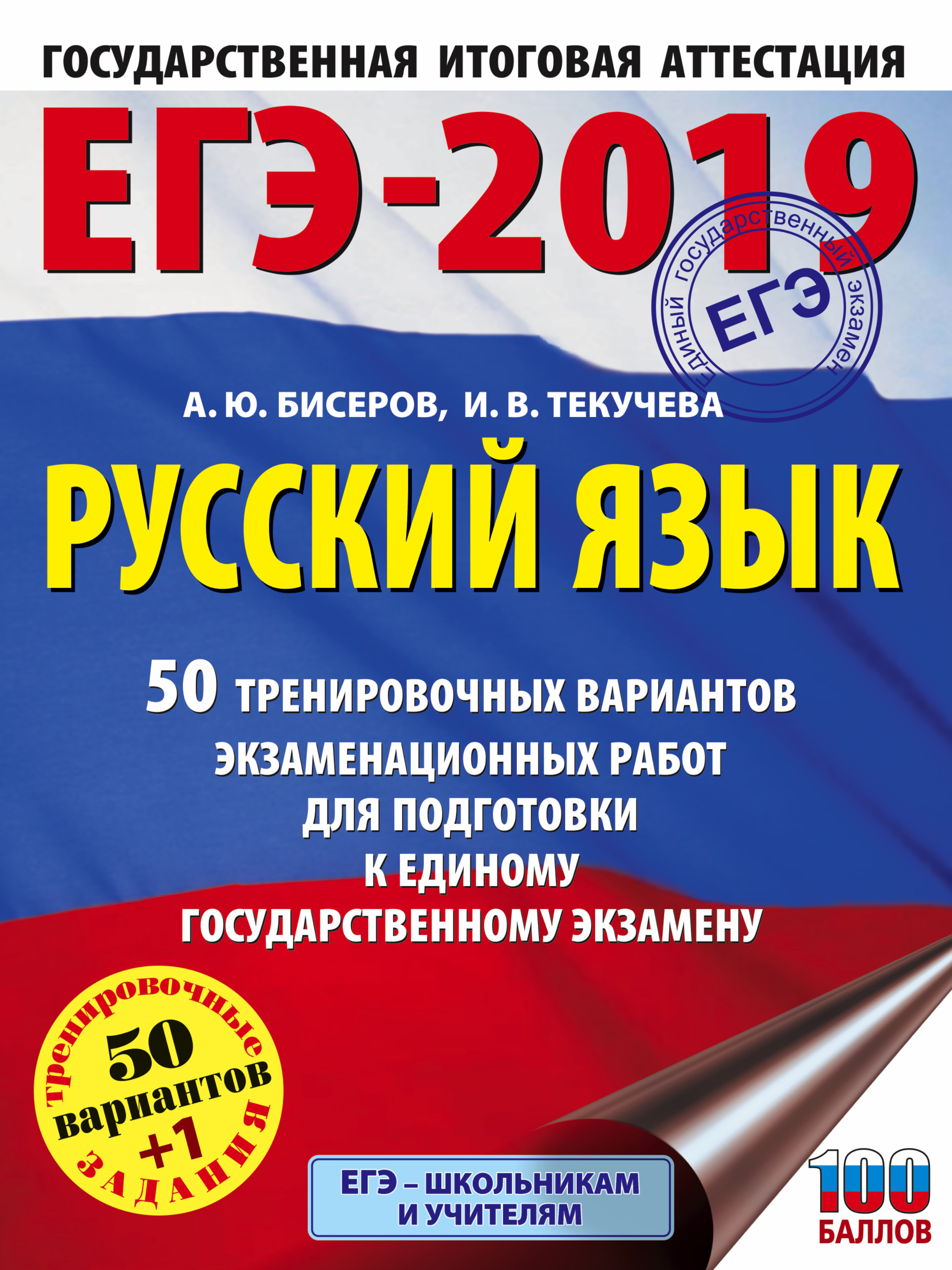 задание 11 егэ русский язык 2019