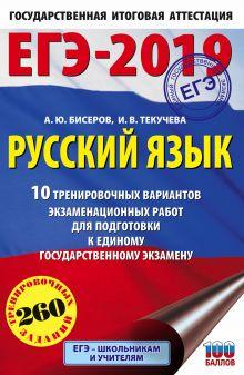 ЕГЭ-2019. Русский язык (60х90/16) 10 тренировочных вариантов экзаменационных работ для подготовки к единому государственному экзамену