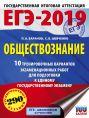 ЕГЭ-2019. Обществознание (60х84/8) 10 тренировочных вариантов экзаменационных работ для подготовки к единому государственному экзамену