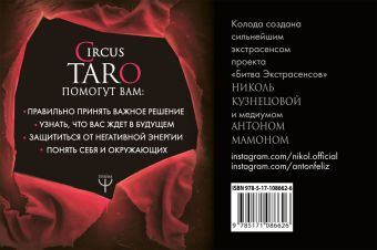 СircusTaro. Подробное руководство по картам Таро