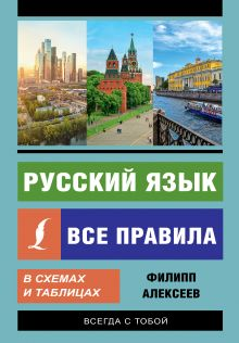 Русский язык. Все правила в схемах и таблицах