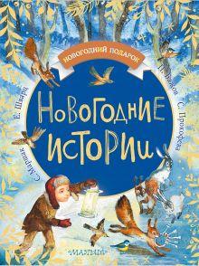 Маршак Самуил Яковлевич — Новогодние истории