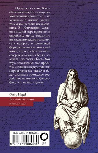 Философия духа