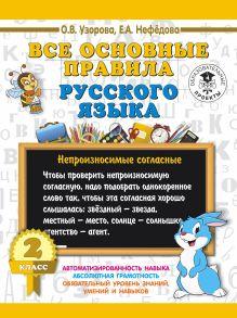 Все основные правила русского языка. 2 класс
