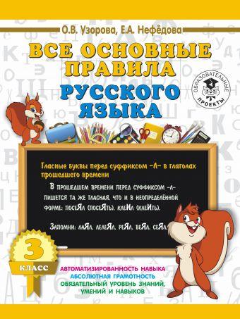 Все основные правила русского языка. 3 класс