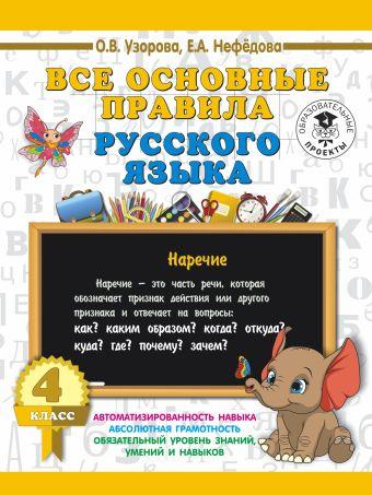 Все основные правила русского языка. 4 класс