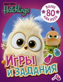 Angry Birds. Hatchlings. Игры и задания (с наклейками)