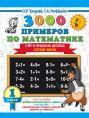 3000 примеров по математике. 1 класс. Счёт в пределах десятка. Состав числа