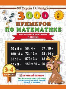 3000 примеров по математике. 3-4 класс. Внетабличное умножение и деление. Крупный шрифт. Новые примеры