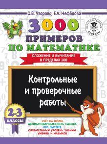 3000 примеров по математике. 2-3 классы. Контрольные и проверочные работы. Сложение и вычитание в пределах 100.
