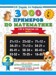 3000 примеров по математике. 2 класс. Счёт в пределах 100. Ч. 2.