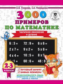 3000 примеров по математике. 2-3 классы. Табличное умножение и деление. Крупный шрифт. Новые примеры.