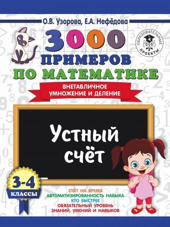 3000 примеров по математике. 3-4 классы. Устный счет. Внетабличное умножение и деление.